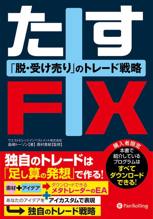 たすFX ──脱・受け売りのトレード戦略拡大写真