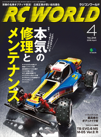 RC WORLD 2016年4月号 No.244