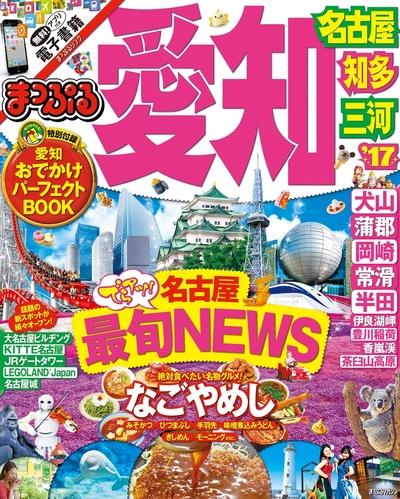 まっぷる 愛知 名古屋 知多・三河'17-電子書籍