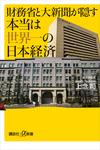 財務省と大新聞が隠す本当は世界一の日本経済-電子書籍