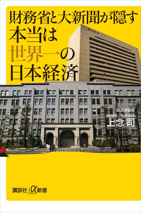 財務省と大新聞が隠す本当は世界一の日本経済拡大写真