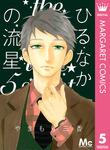 ひるなかの流星 5-電子書籍