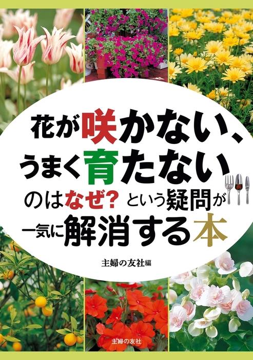 花が咲かない、うまく育たないのはなぜ?という疑問が一気に解消する本拡大写真