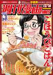 週刊漫画TIMES 2016年12/16号-電子書籍