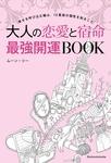 大人の恋愛と宿命 最強開運BOOK-電子書籍
