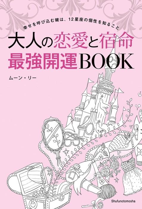 大人の恋愛と宿命 最強開運BOOK-電子書籍-拡大画像