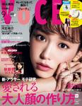 VOCE (ヴォーチェ) 2017年 9月号