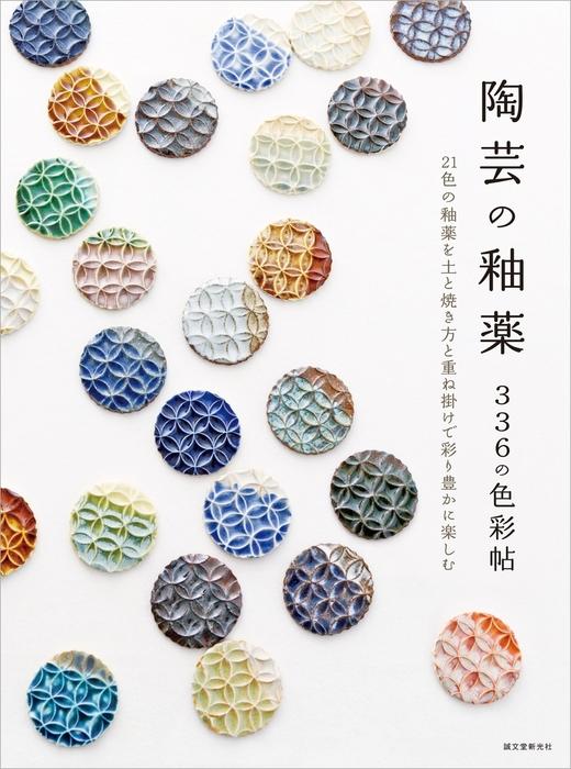 陶芸の釉薬 336の色彩帖拡大写真