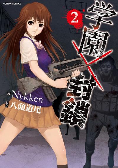 学園×封鎖 / 2-電子書籍
