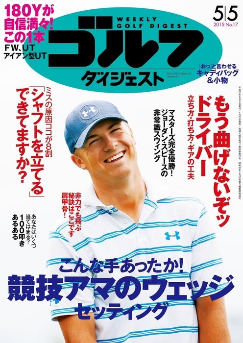 週刊ゴルフダイジェスト 2015/5/5号-電子書籍-拡大画像