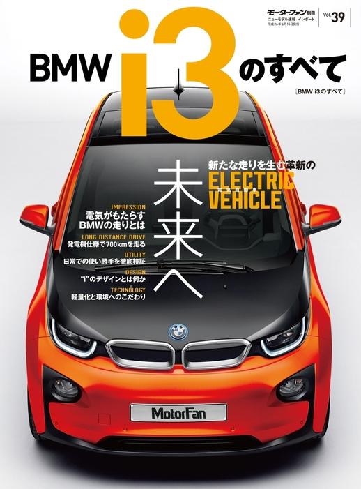 インポートシリーズ Vol.39 BMW i3のすべて-電子書籍-拡大画像