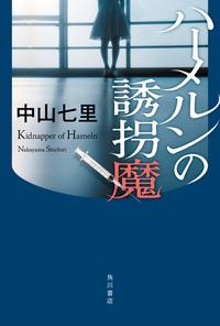 ハーメルンの誘拐魔-電子書籍
