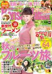 KansaiWalker関西ウォーカー 2016 No.18-電子書籍