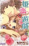 姫恋・遊戯-電子書籍