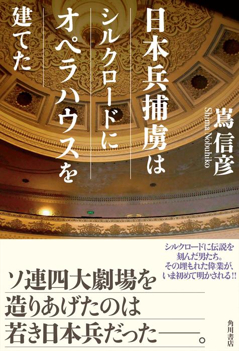 日本兵捕虜はシルクロードにオペラハウスを建てた-電子書籍-拡大画像