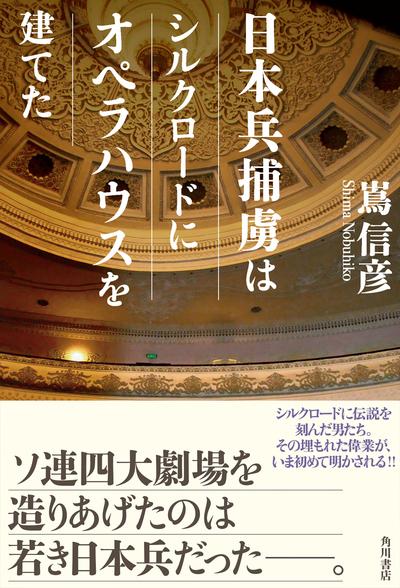 日本兵捕虜はシルクロードにオペラハウスを建てた-電子書籍