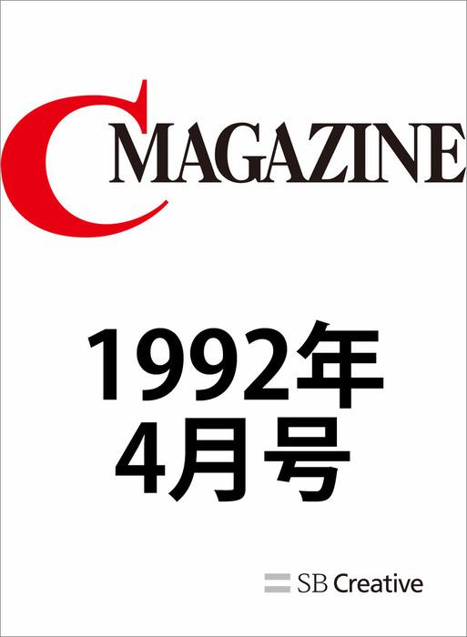 月刊C MAGAZINE 1992年4月号-電子書籍-拡大画像