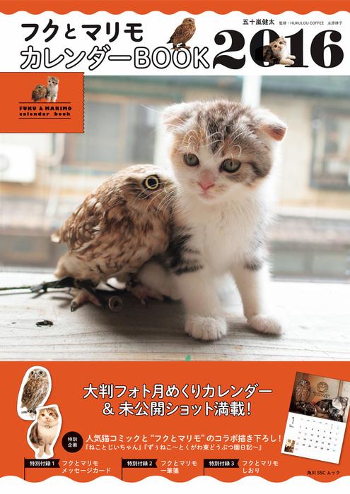 フクとマリモ カレンダーBOOK 2016拡大写真