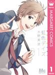 虹色デイズ 1-電子書籍