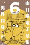 山口瞳 電子全集6 『男性自身VI 1984~1987年』-電子書籍