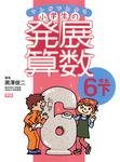 マンガでわかる小学生の発展算数(8)6年生・下-電子書籍