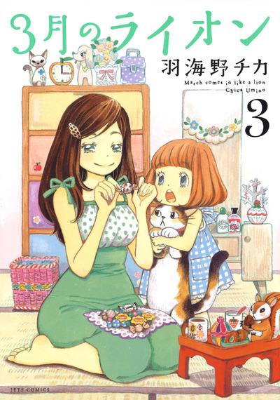 3月のライオン 3巻-電子書籍