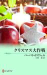 クリスマス大作戦-電子書籍