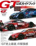 スーパーGT公式ガイドブック 2016-電子書籍