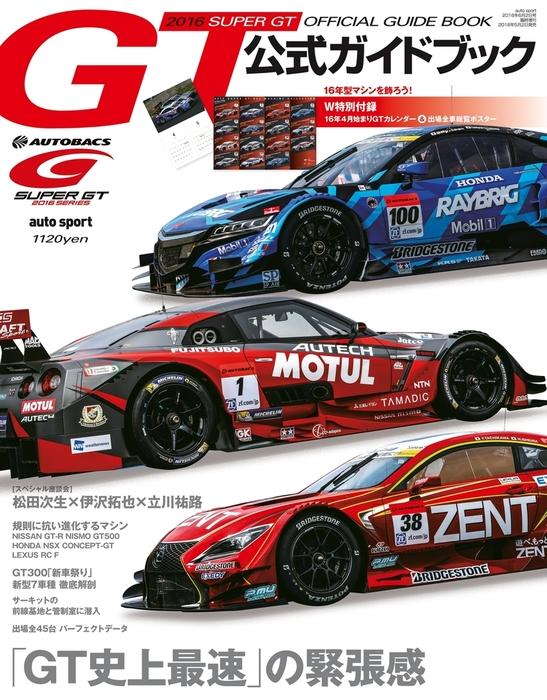 スーパーGT公式ガイドブック 2016拡大写真