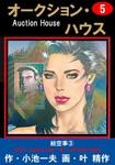 オークション・ハウス 5-電子書籍