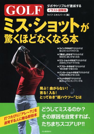 イラスト図解版 ゴルフ ミス・ショットが驚くほどなくなる本 ダボやトリプルが激減する-電子書籍