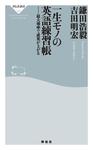 一生モノの英語練習帳-電子書籍