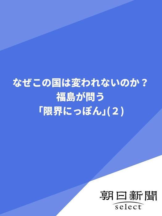 なぜこの国は変われないのか? 福島が問う「限界にっぽん」(2)拡大写真