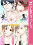 22のキスの意味-電子書籍