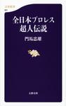 全日本プロレス超人伝説-電子書籍