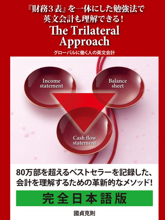 『財務3表』を一体にした勉強法で英文会計も理解できる! The Trilateral Approach グローバルに働く人の英文会計拡大写真