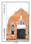 ファウスト(上) ――森鴎外全集11(上)-電子書籍