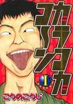 カラコカコ~ン(1)-電子書籍