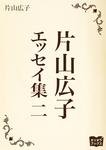 片山広子 エッセイ集 二-電子書籍