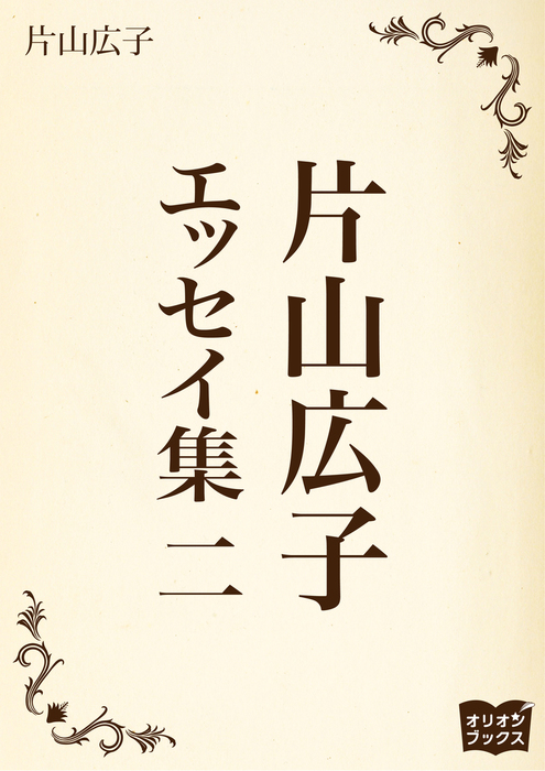片山広子 エッセイ集 二拡大写真
