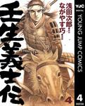 壬生義士伝 4-電子書籍