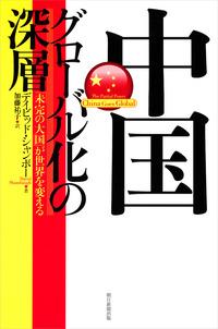 中国グローバル化の深層 「未完の大国」が世界を変える-電子書籍