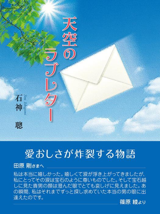 天空のラブレター-電子書籍-拡大画像