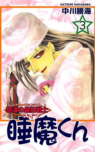 怒濤の最狂戦士 睡魔くん(3)-電子書籍