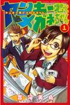 ヤンキー君とメガネちゃん(1)-電子書籍