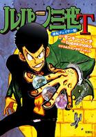 ルパン三世T(アクションコミックス)