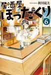 居酒屋ぼったくり6-電子書籍