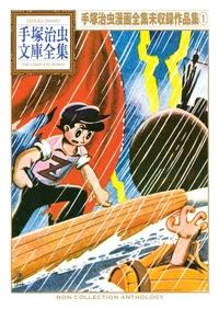 手塚治虫漫画全集未収録作品集 手塚治虫文庫全集(1)