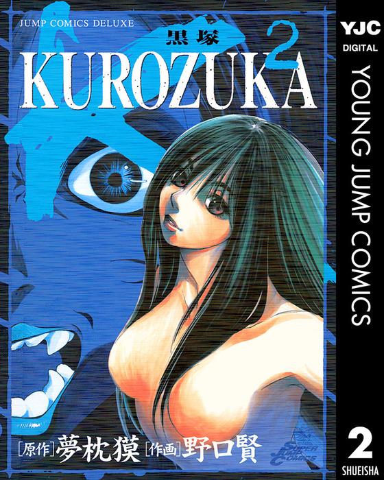 KUROZUKA―黒塚― 2-電子書籍-拡大画像
