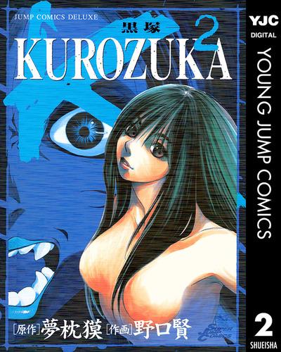 KUROZUKA―黒塚― 2-電子書籍